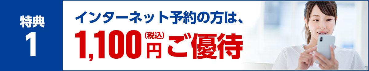 インターネット予約キャンぺーン
