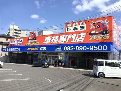 広島向洋店