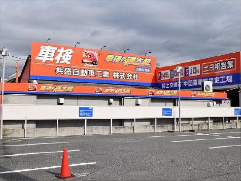 広島吉島店