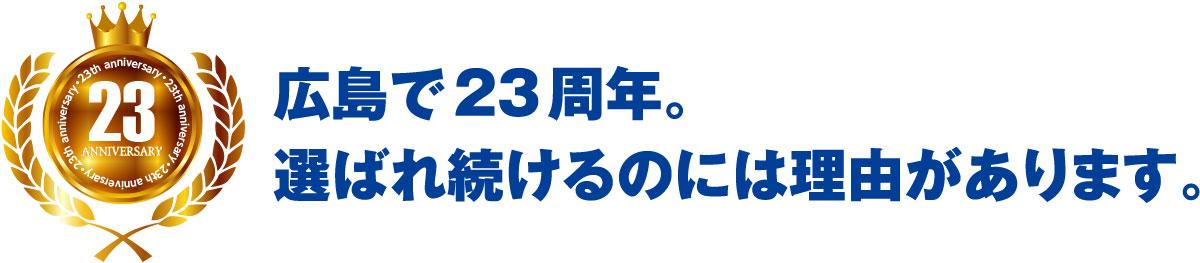 広島で20周年。選ばれるのには理由があります。