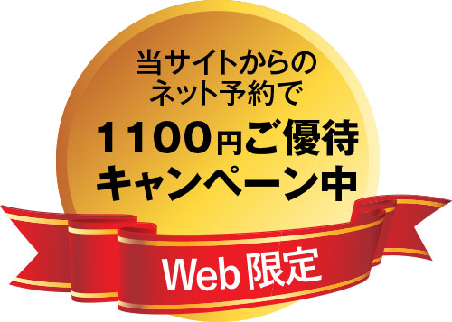 当サイトからのネット予約で1100円ご優待キャンペーン中